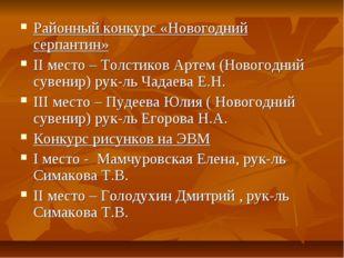 Районный конкурс «Новогодний серпантин» II место – Толстиков Артем (Новогодни