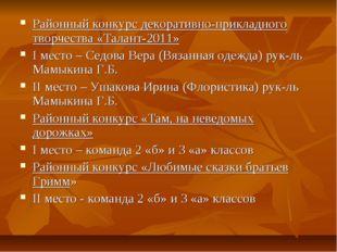 Районный конкурс декоративно-прикладного творчества «Талант-2011» I место – С