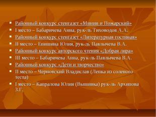 Районный конкурс стенгазет «Минин и Пожарский» I место – Бабаричева Анна, ру