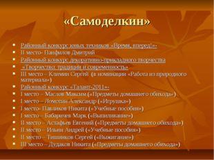 «Самоделкин» Районный конкурс юных техников «Время, вперед!»- II место- Панфи