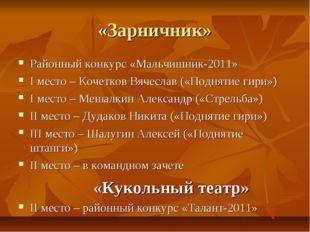 «Зарничник» Районный конкурс «Мальчишник-2011» I место – Кочетков Вячеслав («