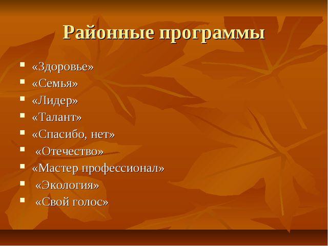 Районные программы «Здоровье» «Семья» «Лидер» «Талант» «Спасибо, нет» «Отечес...