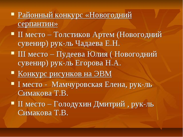 Районный конкурс «Новогодний серпантин» II место – Толстиков Артем (Новогодни...