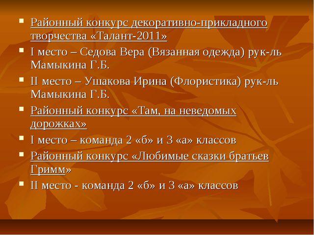 Районный конкурс декоративно-прикладного творчества «Талант-2011» I место – С...