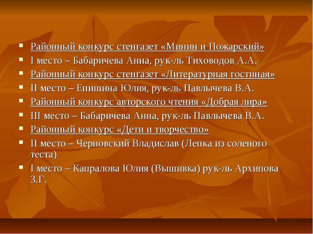Районный конкурс стенгазет «Минин и Пожарский» I место – Бабаричева Анна, ру...