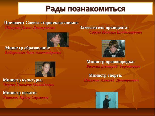 Президент Совета старшеклассников: Шалугин Денис Дмитриевич Заместитель през...