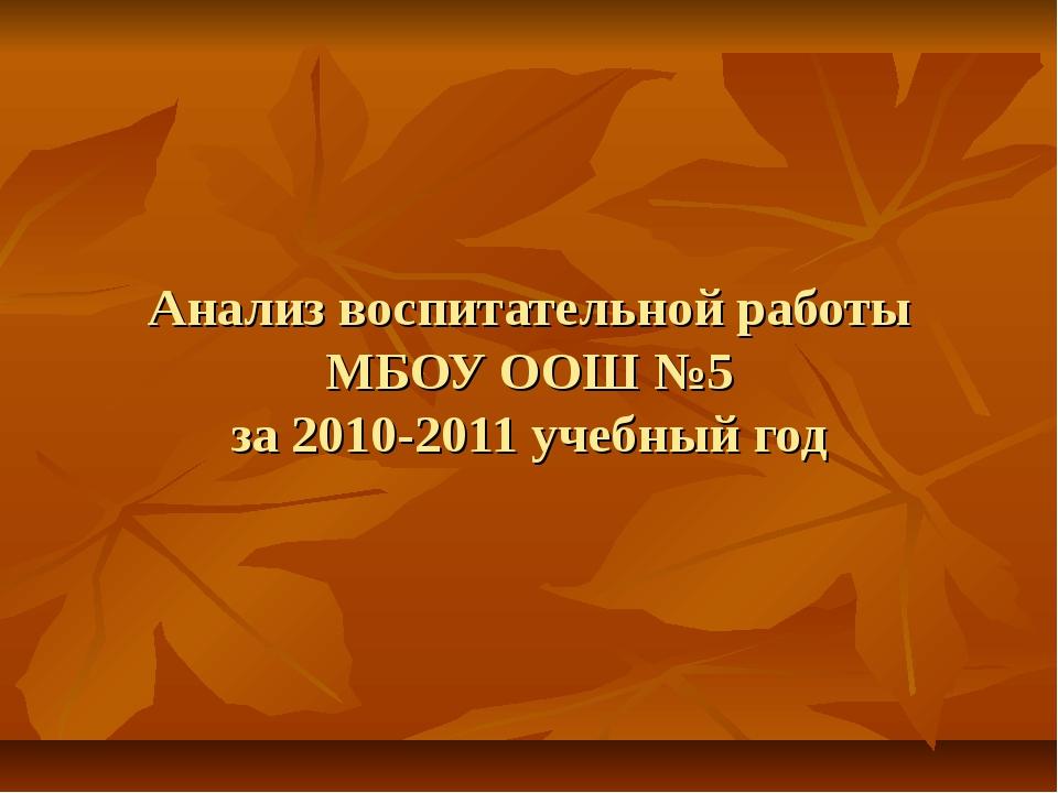 Анализ воспитательной работы МБОУ ООШ №5 за 2010-2011 учебный год