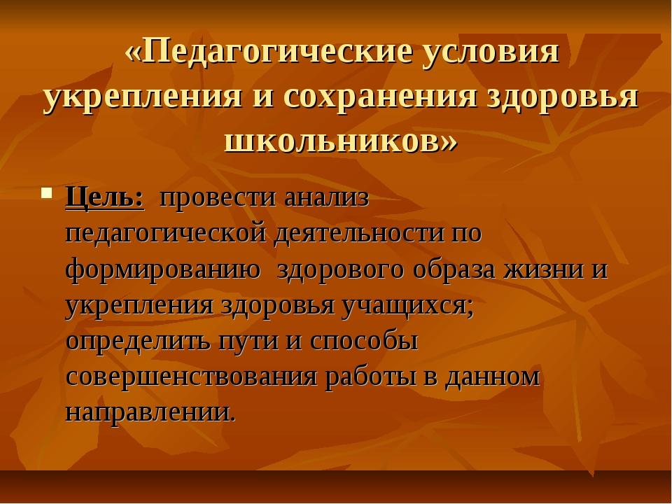 «Педагогические условия укрепления и сохранения здоровья школьников» Цель: пр...