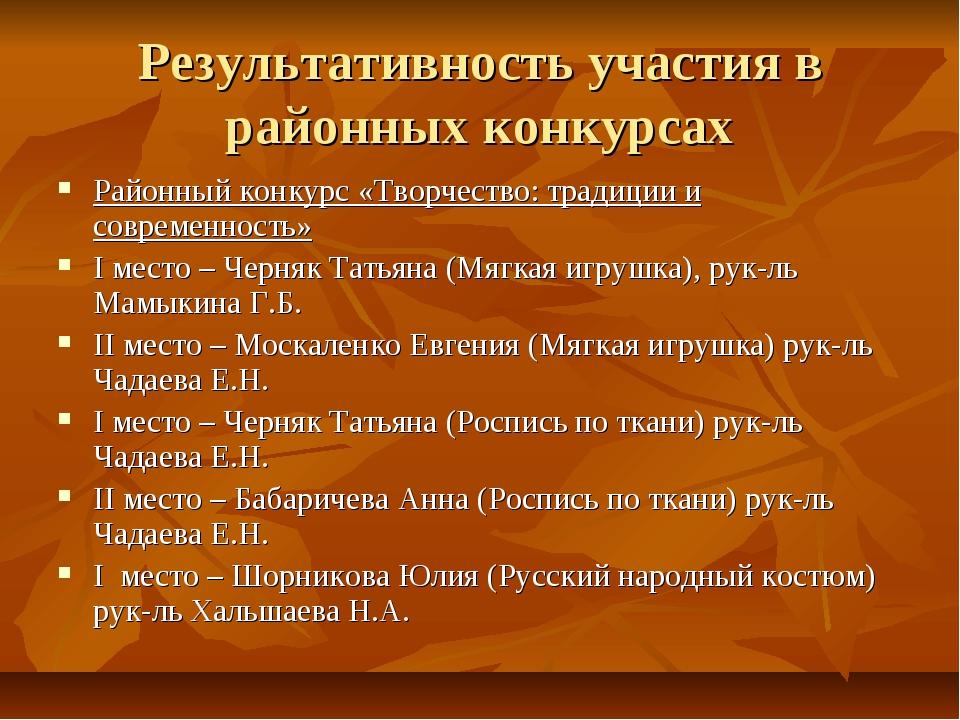Результативность участия в районных конкурсах Районный конкурс «Творчество: т...
