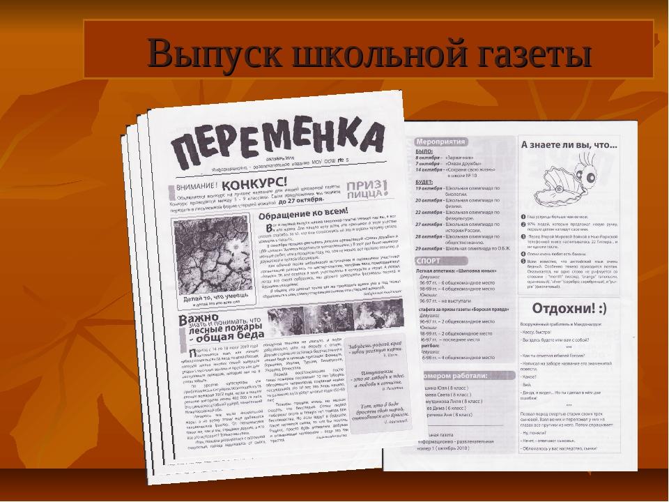 Выпуск школьной газеты