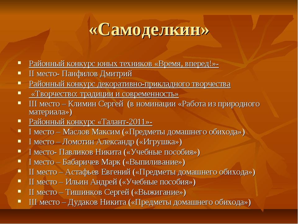«Самоделкин» Районный конкурс юных техников «Время, вперед!»- II место- Панфи...