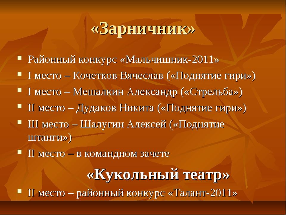 «Зарничник» Районный конкурс «Мальчишник-2011» I место – Кочетков Вячеслав («...
