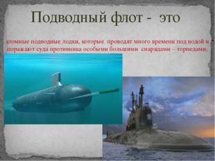 атомные подводные лодки, которые проводят много времени под водой и поражают