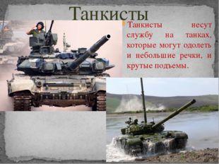 Танкисты несут службу на танках, которые могут одолеть и небольшие речки, и к