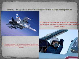 Военные самолеты – это воздушные машины (истребители, бомбардировщики, развед