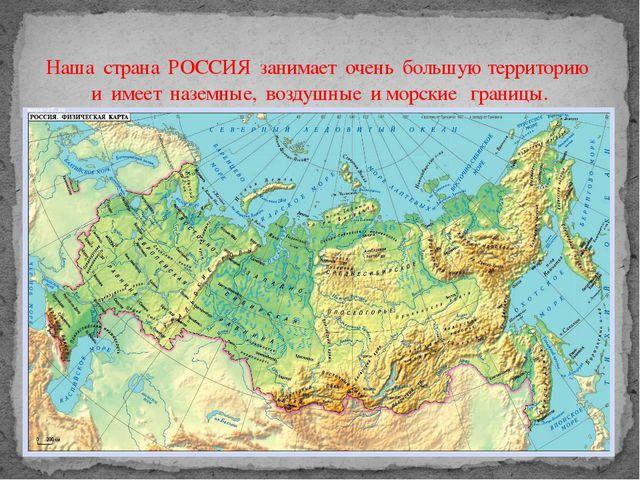 Наша страна РОССИЯ занимает очень большую территорию и имеет наземные, возду...