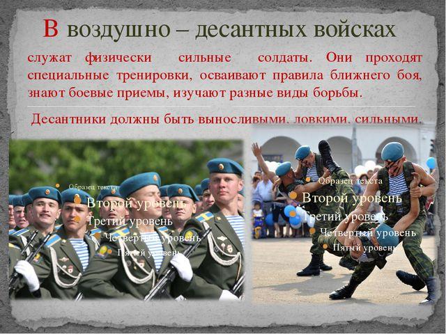 служат физически сильные солдаты. Они проходят специальные тренировки, осваив...