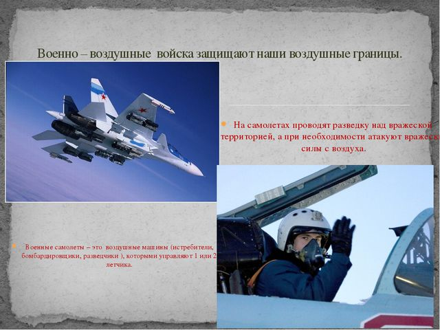Военные самолеты – это воздушные машины (истребители, бомбардировщики, развед...