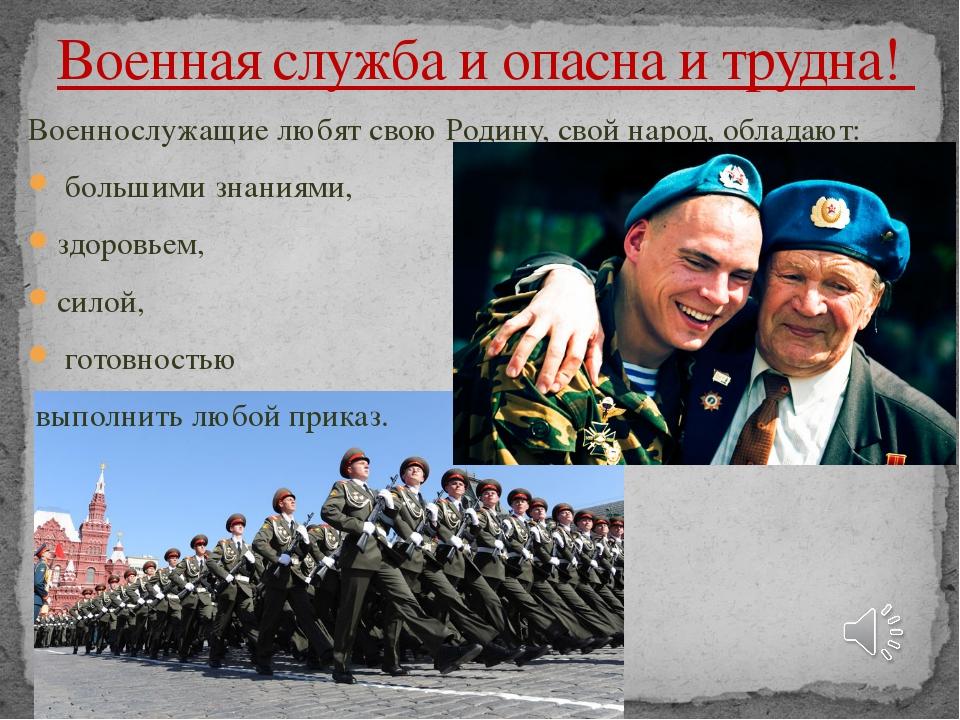 Военная служба и опасна и трудна! Военнослужащие любят свою Родину, свой наро...