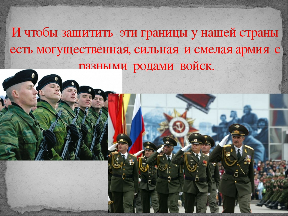 И чтобы защитить эти границы у нашей страны есть могущественная, сильная и с...