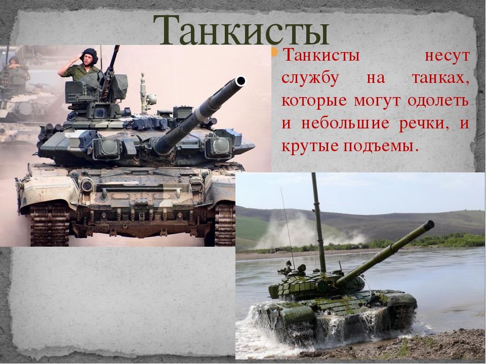 Танкисты несут службу на танках, которые могут одолеть и небольшие речки, и к...