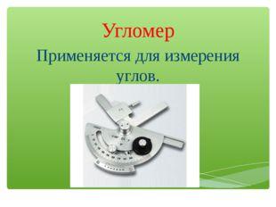 Угломер Применяется для измерения углов.