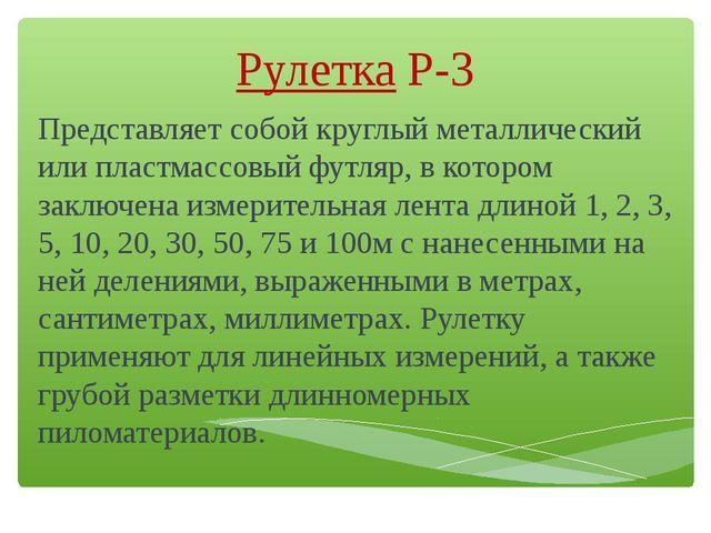 РулеткаР-3 Представляет собой круглый металлический или пластмассовыйфутляр...