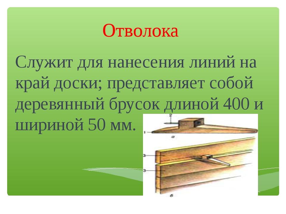 Отволока Служит для нанесения линий на край доски; представляет собой деревян...