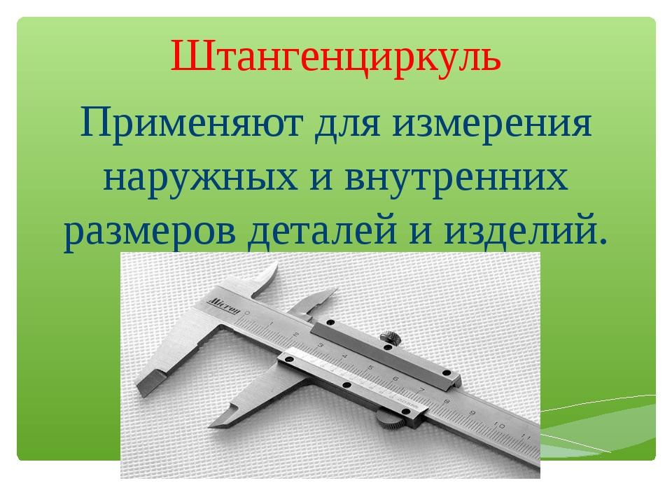 Штангенциркуль Применяют для измерения наружных и внутренних размеров деталей...