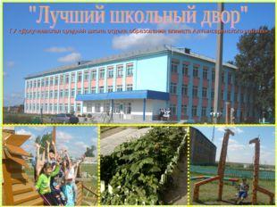 ГУ «Докучаевская средняя школа отдела образования акимата Алтынсаринского рай