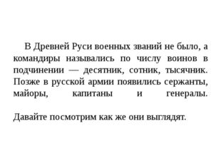 В Древней Руси военных званий не было, а командиры назывались по числу воино