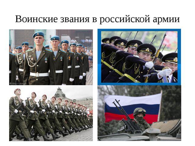 Воинские звания в российской армии