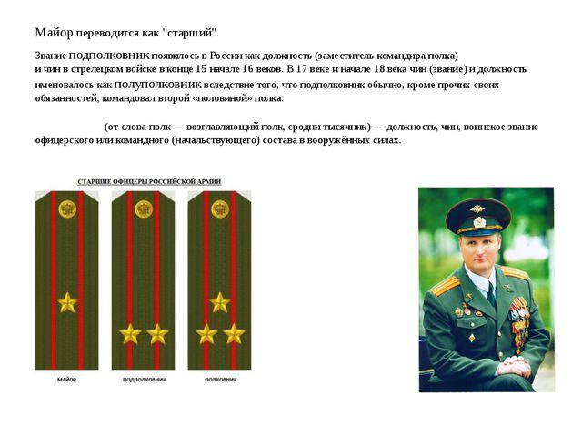 """Майор переводится как """"старший"""". Званиеподполковникпоявилось в России как..."""