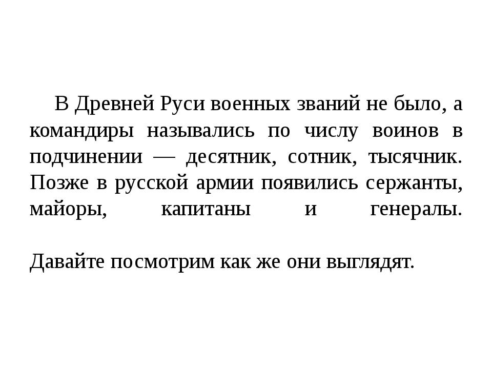 В Древней Руси военных званий не было, а командиры назывались по числу воино...