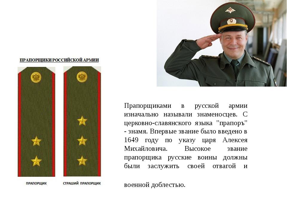 Прапорщиками в русской армии изначально называли знаменосцев. С церковно-слав...