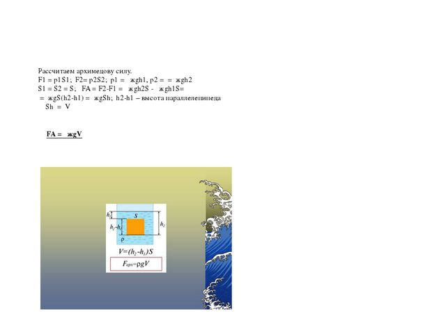 Рассчитаем архимедову силу. F1 = p1S1; F2= p2S2; p1 = ρжgh1, p2 = =ρжgh2 S1...