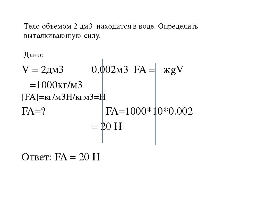 Тело объемом 2 дм3 находится в воде. Определить выталкивающую силу. Дано:  V...