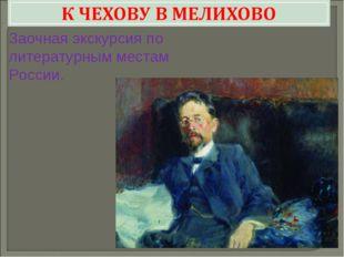 Заочная экскурсия по литературным местам России.