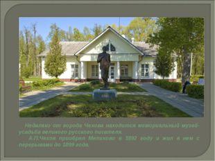 Недалеко от города Чехова находится мемориальный музей-усадьба великого русс