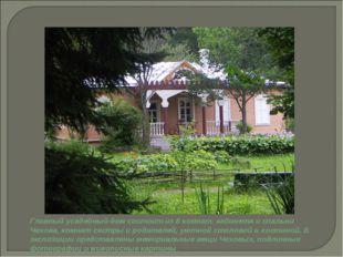Главный усадебный дом состоит из 8 комнат: кабинета и спальни Чехова, комнат