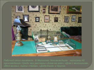 . Рабочий стол писателя. В Мелихово Чеховым были написаны 42 произведения. С