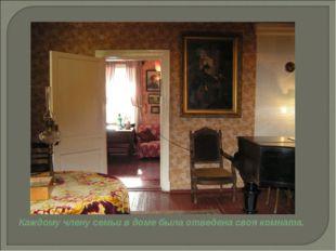 Каждому члену семьи в доме была отведена своя комната.