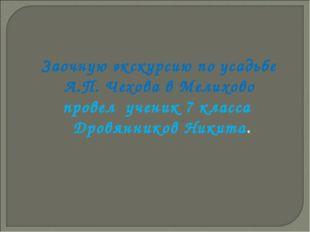 Заочную экскурсию по усадьбе А.П. Чехова в Мелихово провел ученик 7 класса Д