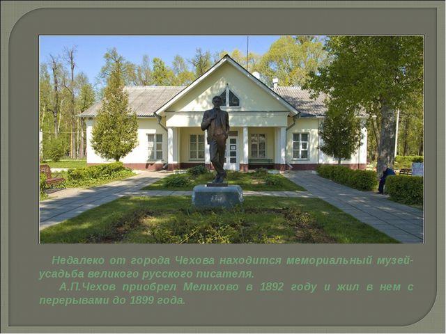 Недалеко от города Чехова находится мемориальный музей-усадьба великого русс...