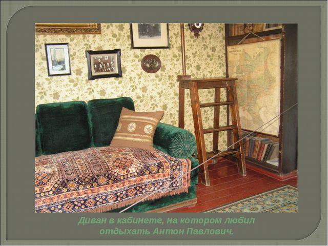Диван в кабинете, на котором любил отдыхать Антон Павлович.
