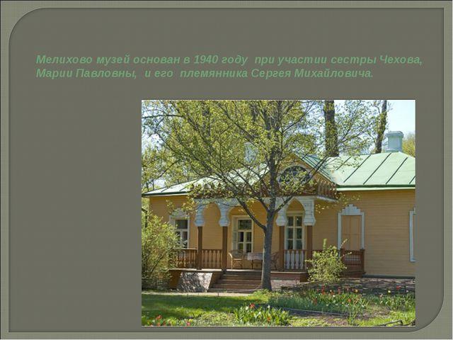 Мелихово музей основан в 1940 году при участии сестры Чехова, Марии Павловны,...