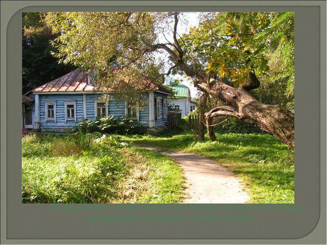 За флигелем начинается тропинка, которой Чеховы придумали название «Аллея лю...