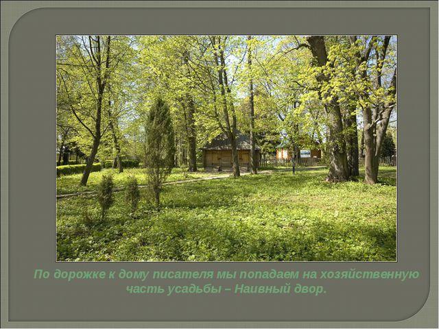 По дорожке к дому писателя мы попадаем на хозяйственную часть усадьбы – Наивн...