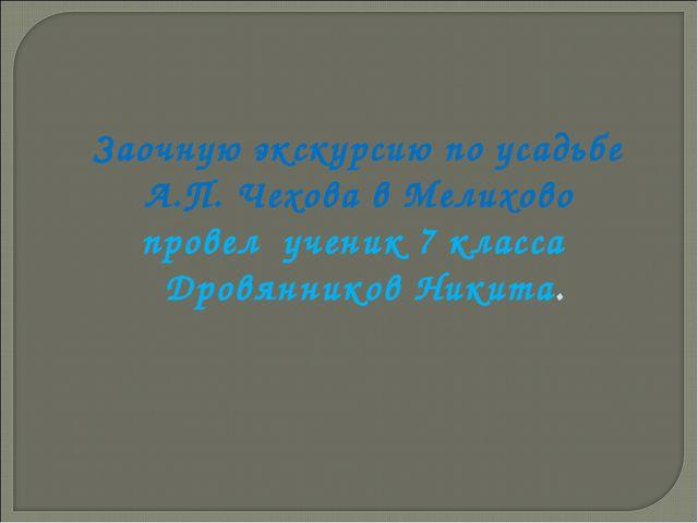 Заочную экскурсию по усадьбе А.П. Чехова в Мелихово провел ученик 7 класса Д...