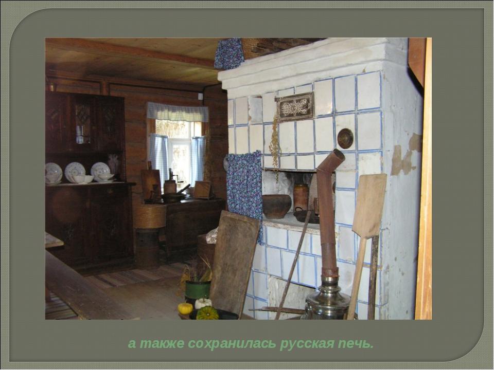 а также сохранилась русская печь.